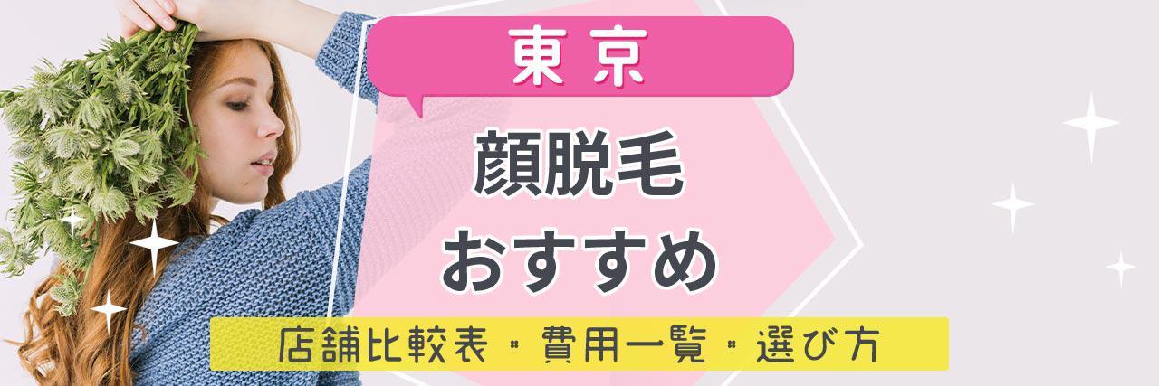 =東京で顔脱毛がおすすめな脱毛サロン26選!産毛もしっかり脱毛の安くて人気が高い店舗を紹介♪