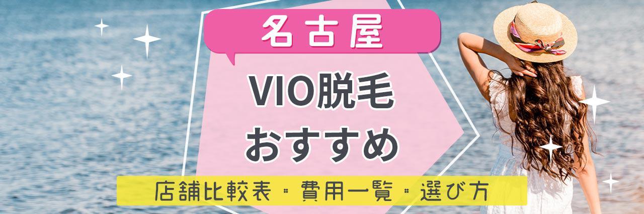=名古屋でVIO脱毛がおすすめな脱毛サロン12選!安くてハイジニーナやデザインもお任せの人気店舗まとめ