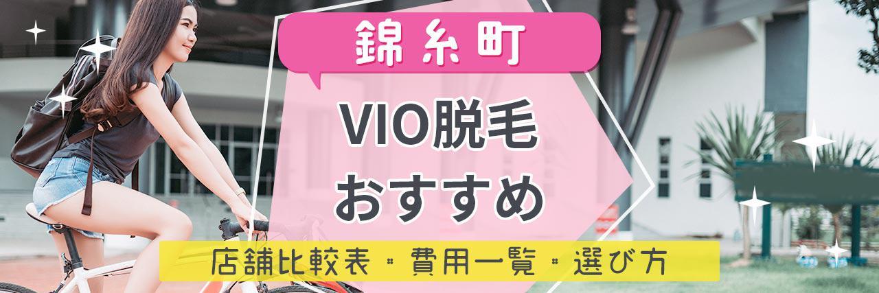 =錦糸町でVIO脱毛がおすすめな脱毛サロン10選!安くてハイジニーナやデザインもお任せの人気店舗まとめ