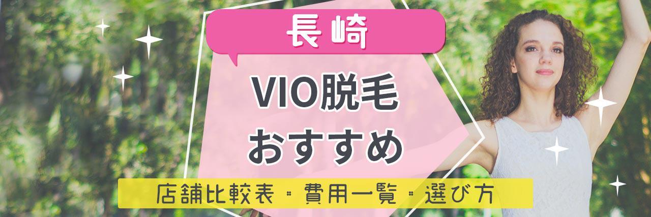 =長崎でVIO脱毛がおすすめな脱毛サロン12選!安くてハイジニーナやデザインもお任せの人気店舗まとめ