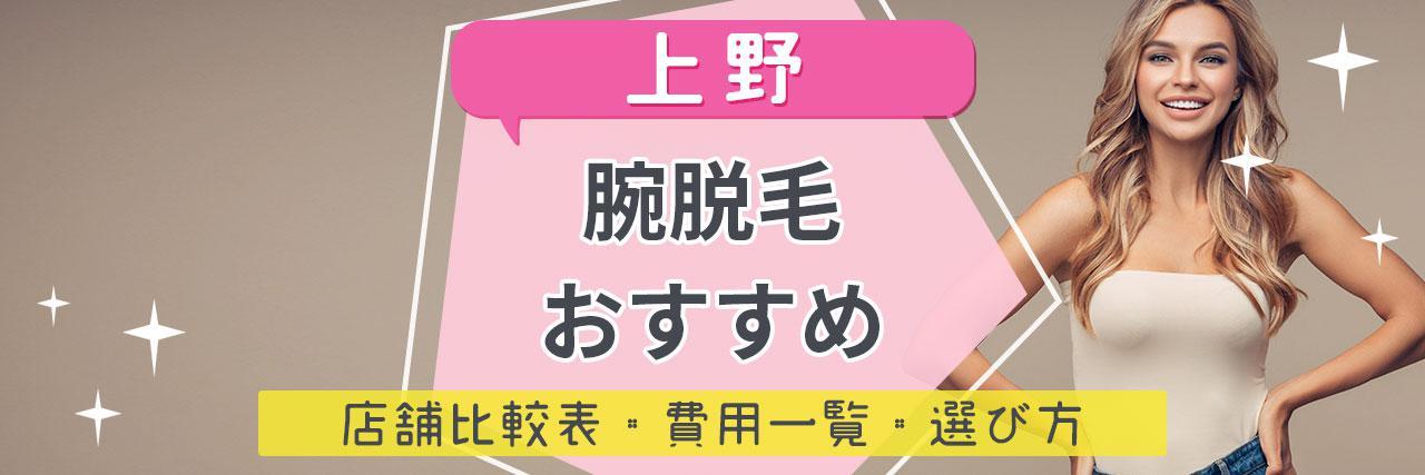 =上野で腕脱毛がおすすめな脱毛サロン11選!短い期間で効果を感じられる人気店舗はココ!