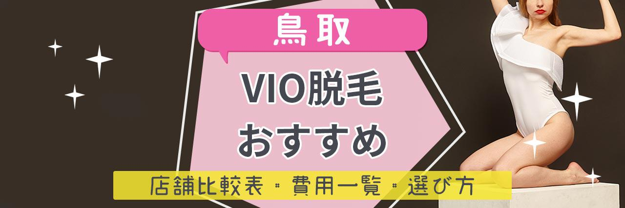 =鳥取でVIO脱毛がおすすめな脱毛サロン15選!安くてハイジニーナやデザインもお任せの人気店舗まとめ