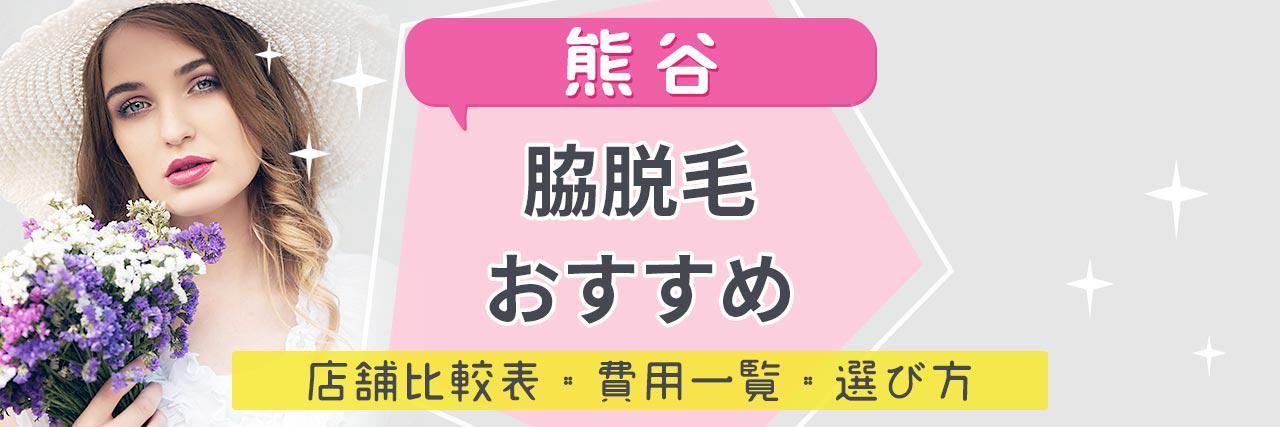 =熊谷で脇脱毛がおすすめな脱毛サロン7選!気になるムダ毛もツルツルの人気店舗を紹介!