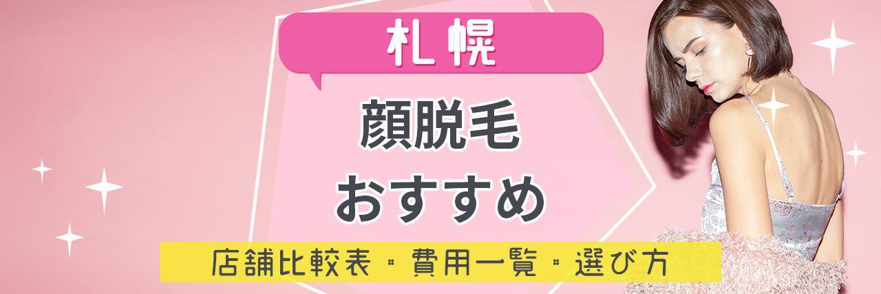 =札幌で顔脱毛がおすすめな脱毛サロン13選!産毛もしっかり脱毛の安くて人気が高い店舗を紹介♪