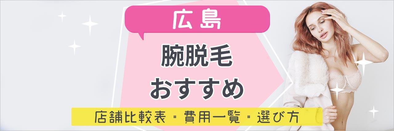=広島で腕脱毛がおすすめな脱毛サロン19選!短い期間で効果を感じられる人気店舗はココ!