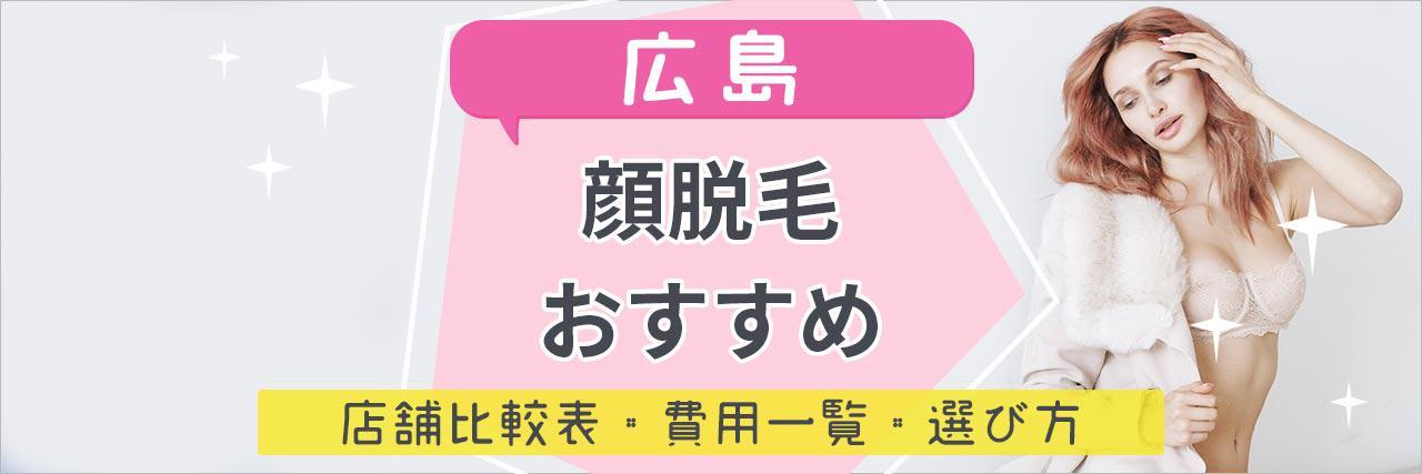 =広島で顔脱毛がおすすめな脱毛サロン16選!産毛もしっかり脱毛の安くて人気が高い店舗を紹介♪
