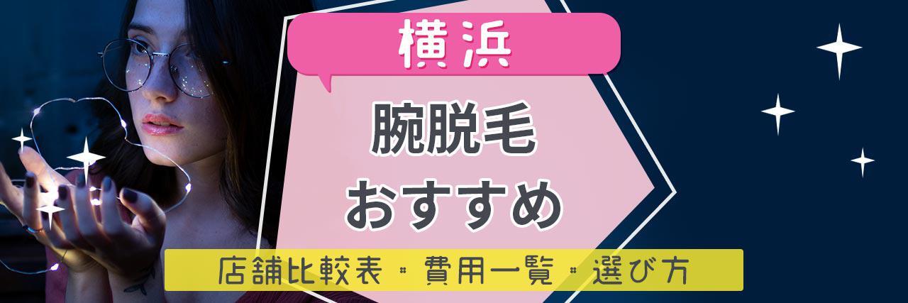 =横浜で腕脱毛がおすすめな脱毛サロン26選!短い期間で効果を感じられる人気店舗はココ!