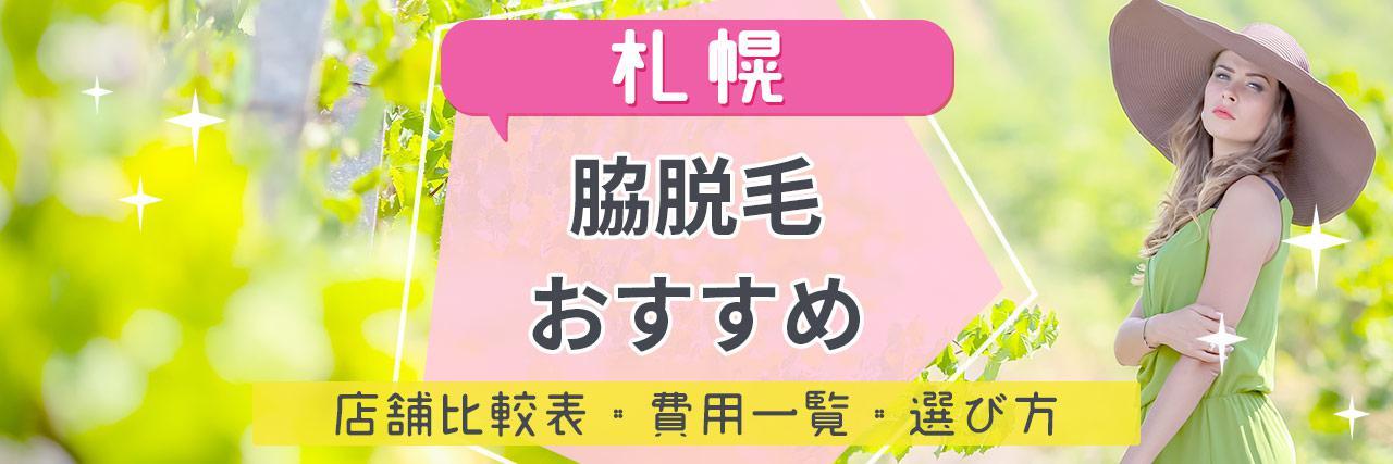 =札幌で脇脱毛がおすすめな脱毛サロン14選!気になるムダ毛もツルツルの人気店舗を紹介!