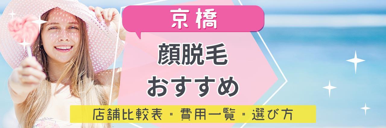 =京橋で顔脱毛がおすすめな脱毛サロン5選!産毛もしっかり脱毛の安くて人気が高い店舗を紹介♪