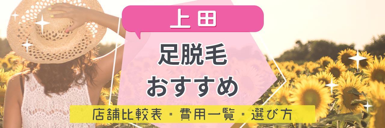 =上田で足脱毛がおすすめな脱毛サロン7選!安くてコスパよくツルツルを目指せる人気店舗まとめ