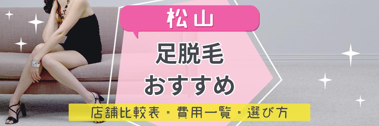 =松山で足脱毛がおすすめな脱毛サロン11選!安くてコスパよくツルツルを目指せる人気店舗まとめ