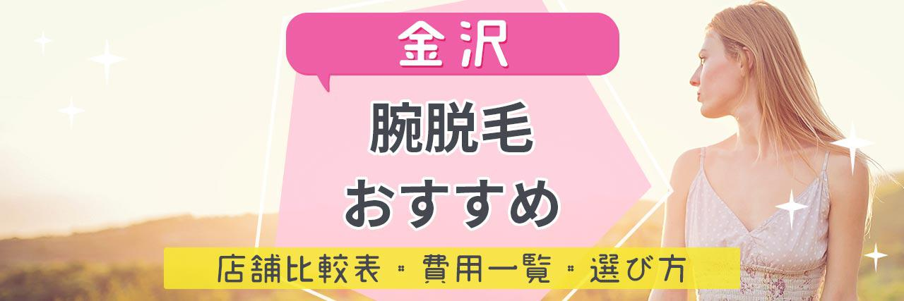 =金沢で腕脱毛がおすすめな脱毛サロン14選!短い期間で効果を感じられる人気店舗はココ!