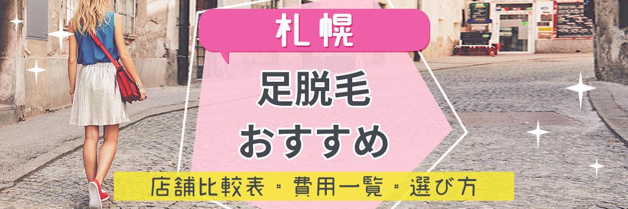 =札幌で足脱毛がおすすめな脱毛サロン14選!安くてコスパよくツルツルを目指せる人気店舗まとめ