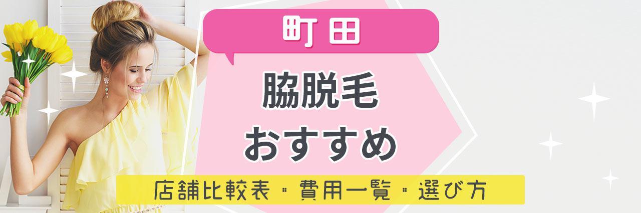 =町田で脇脱毛がおすすめな脱毛サロン14選!気になるムダ毛もツルツルの人気店舗を紹介!