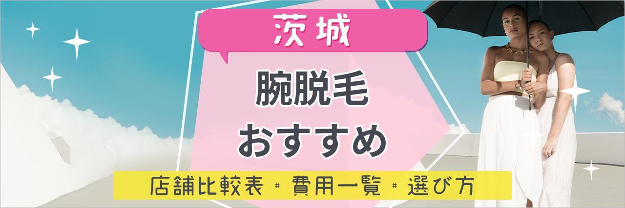 =茨城で腕脱毛がおすすめな脱毛サロン17選!短い期間で効果を感じられる人気店舗はココ!