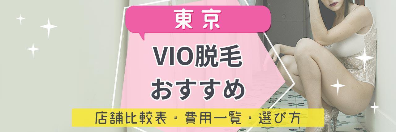 =東京でVIO脱毛がおすすめな脱毛サロン28選!安くてハイジニーナやデザインもお任せの人気店舗まとめ