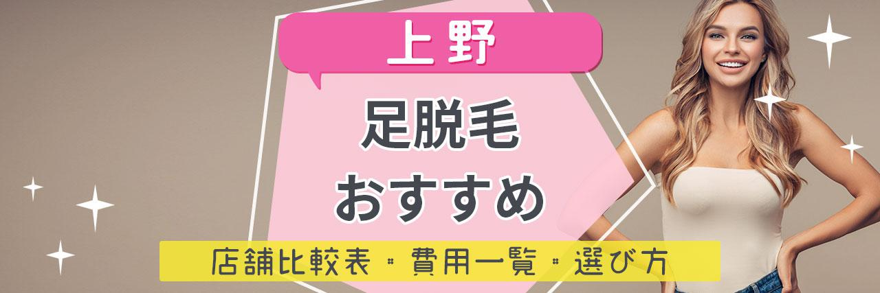 =上野で足脱毛がおすすめな脱毛サロン11選!安くてコスパよくツルツルを目指せる人気店舗まとめ