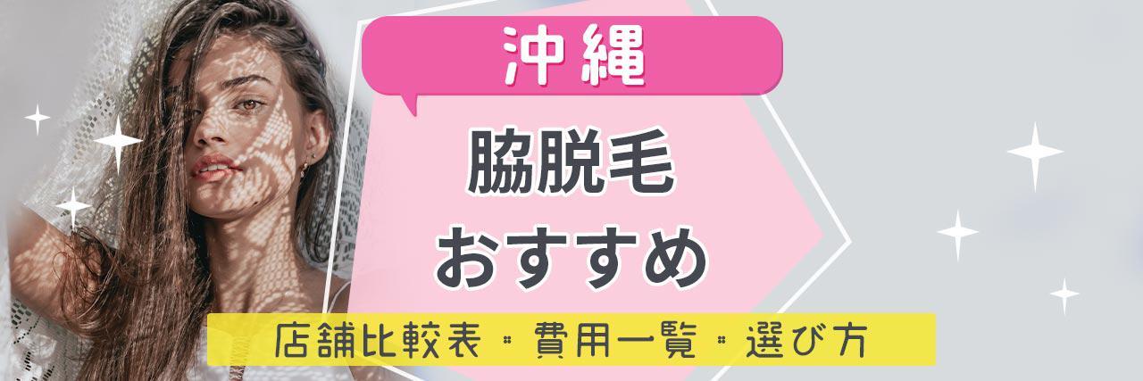 =沖縄で脇脱毛がおすすめな脱毛サロン19選!気になるムダ毛もツルツルの人気店舗を紹介!