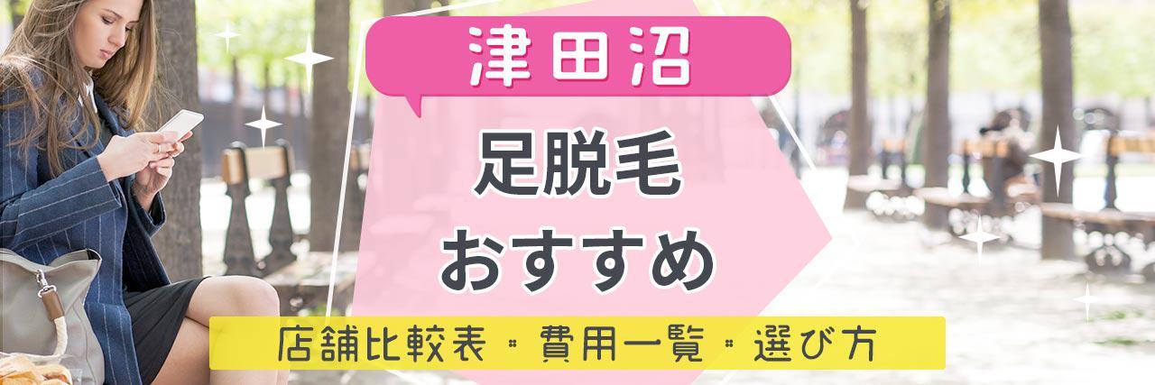 =津田沼で足脱毛がおすすめな脱毛サロン6選!安くてコスパよくツルツルを目指せる人気店舗まとめ