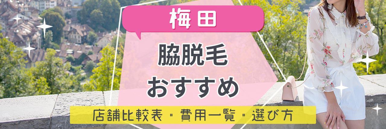 =梅田で脇脱毛がおすすめな脱毛サロン16選!気になるムダ毛もツルツルの人気店舗を紹介!