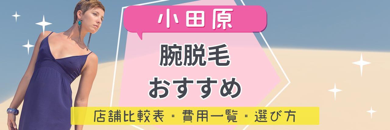 =小田原で腕脱毛がおすすめな脱毛サロン8選!短い期間で効果を感じられる人気店舗はココ!