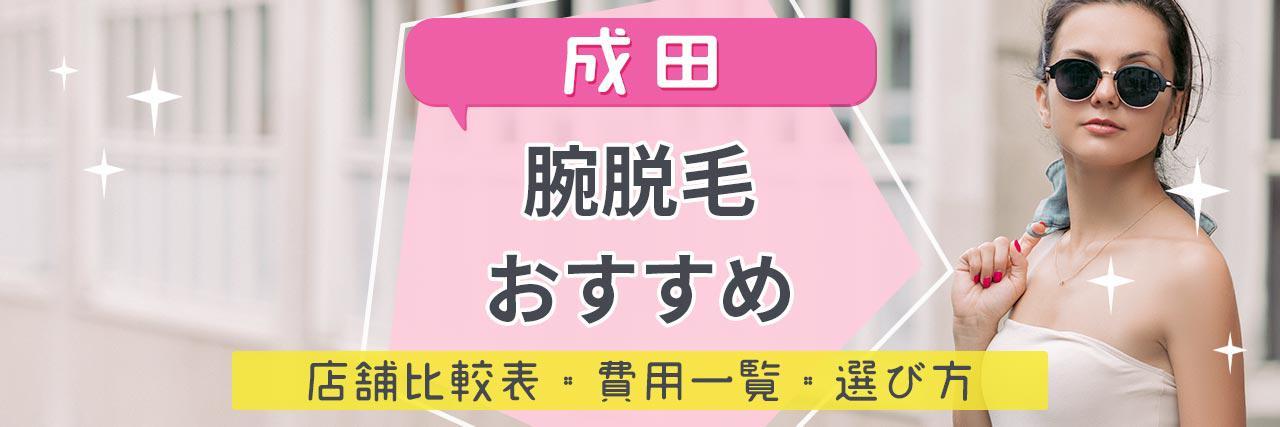 =成田で腕脱毛がおすすめな脱毛サロン7選!短い期間で効果を感じられる人気店舗はココ!