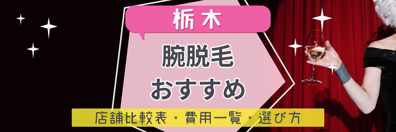 =栃木で腕脱毛がおすすめな脱毛サロン13選!短い期間で効果を感じられる人気店舗はココ!