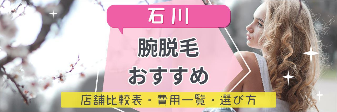 =石川で腕脱毛がおすすめな脱毛サロン15選!短い期間で効果を感じられる人気店舗はココ!