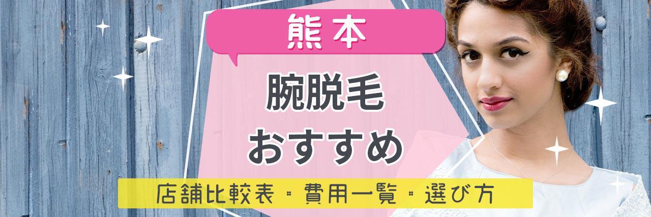 =熊本で腕脱毛がおすすめな脱毛サロン11選!短い期間で効果を感じられる人気店舗はココ!