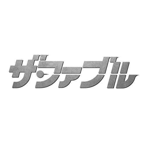 『ザ・ファブル』