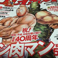 学研の図鑑キン肉マン「超人」5/23 発売